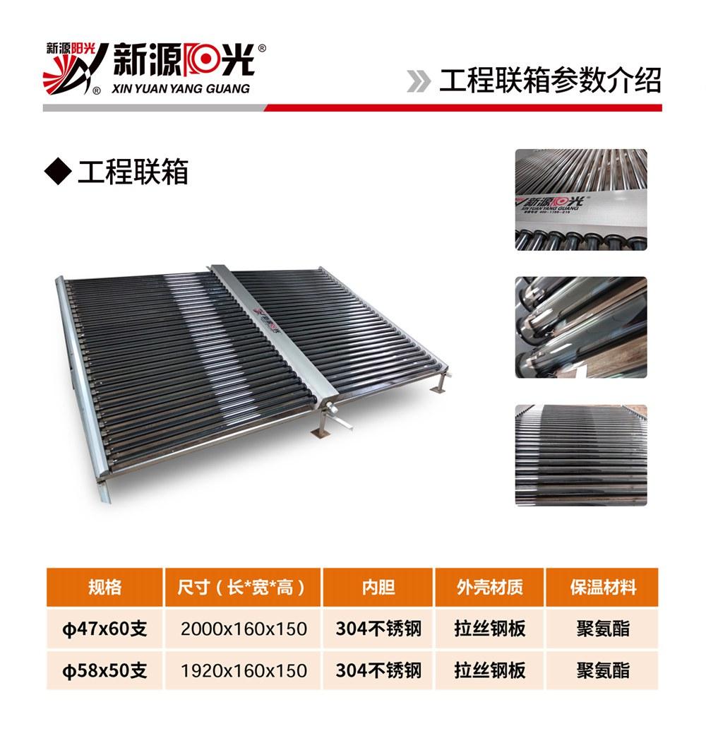 太陽能工程聯箱