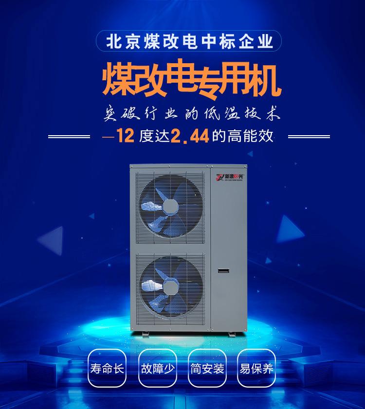家用空氣能熱泵