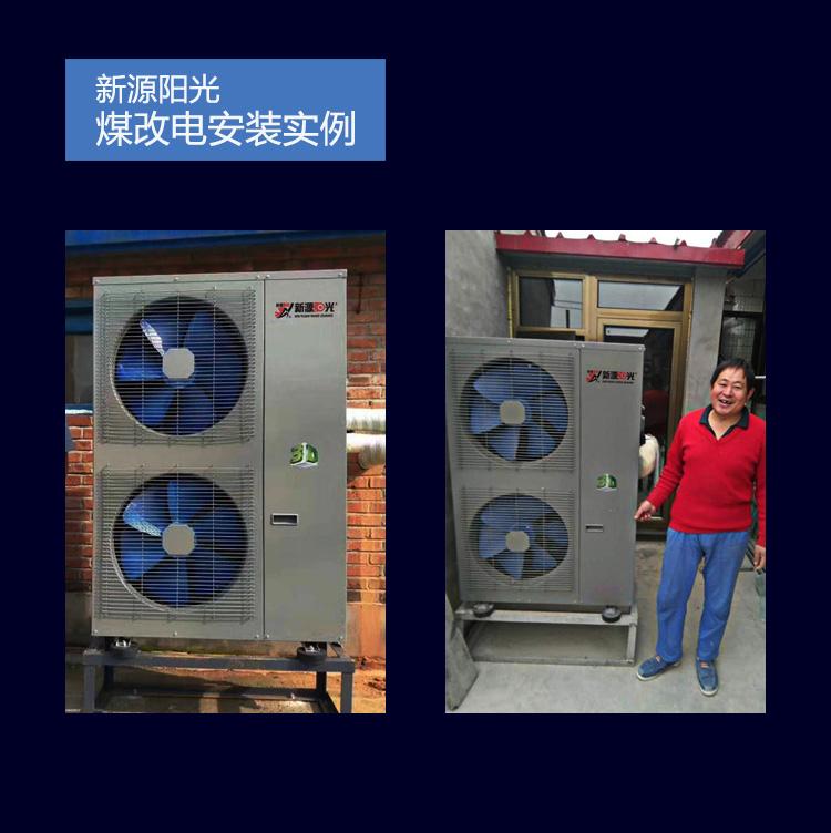 家用空氣能熱泵實例