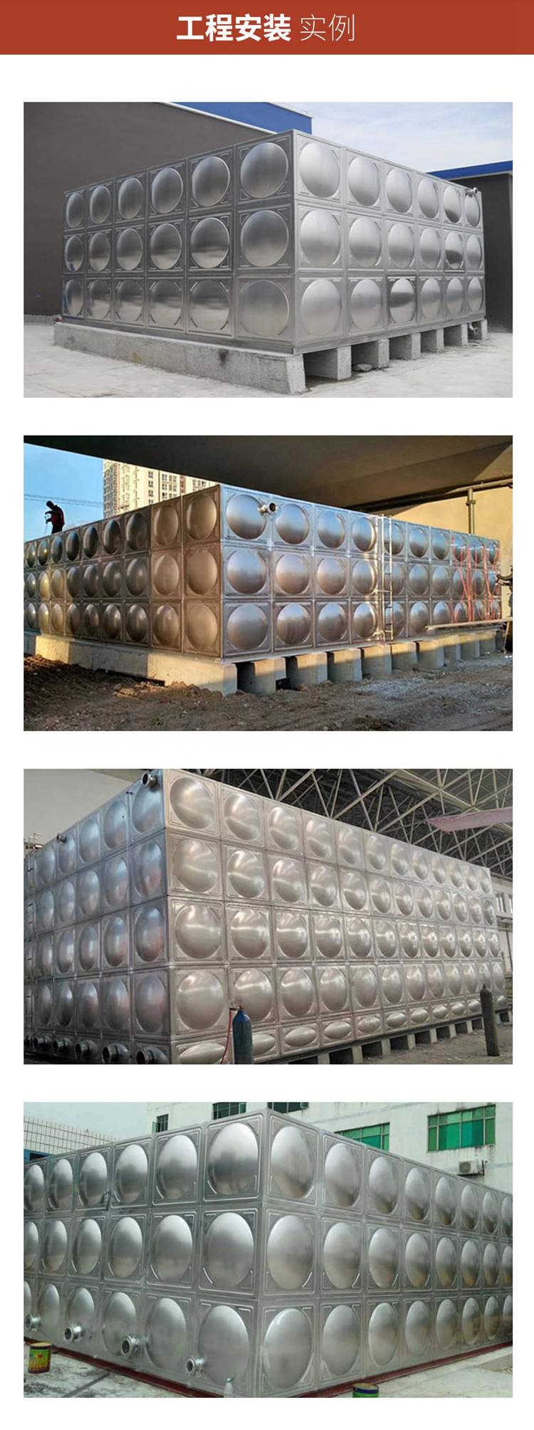 不銹鋼水箱工程
