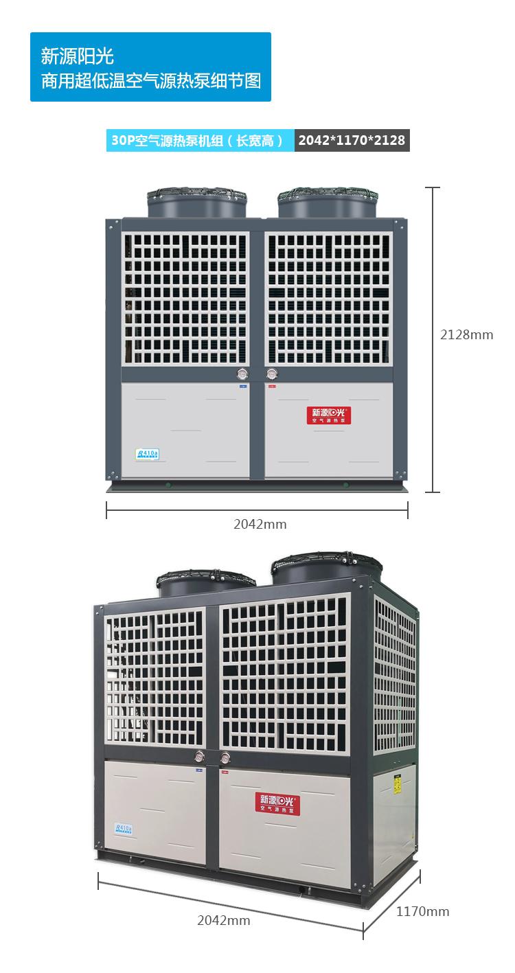 超低温空气能热泵