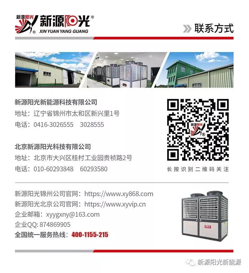 新源陽光空氣能熱泵